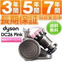 ダイソン dyson サイクロン式掃除機 吸引力が変わらない掃除機DC26 pink (ピンクモデル)DC26 タービンヘッド コンプリート日本向け正規品 ピンクリボン活動