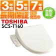 TOSHIBA/東芝温水洗浄便座 「オート脱臭」 「エアインマイルド洗浄」SCS-T160