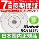 【なんと実質価格39,800円】アイロボット iRobot 自動掃除機ルンバ ルンバ537 (Roomba537)【安心の日本正規品/国内正規品です】【即納(当日・翌日営業日発送)】【送料・代引手数料無料】 【レビュー書くと6,300円相当プレゼント♪】
