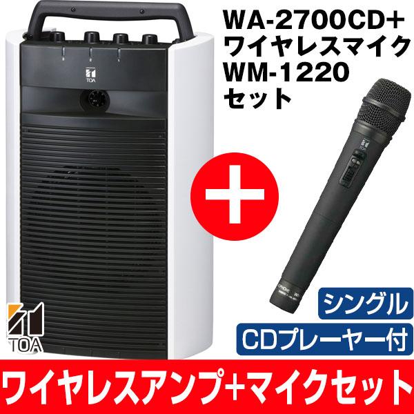 【期間限定マイクセット特価】最長7年延長保証 別途販売中!!TOA/ティーオーエー800MHz帯ポータブル型ワイヤレスアンプシングルタイプCD付WA-2700CD/WA2700CDとワイヤレスマイクハンド型WM-1220セット