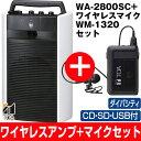 【あす楽対応/在庫有/即納 マイクセット特価】TOA/ティーオーエー800MHz帯ポータブル型ワイヤレスアンプダイバシティタイプSD/USB/CD付WA-2800SC/WA2800SCとワイヤレスマイクタイピン型WM-1320セット