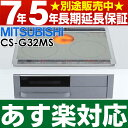 【あす楽対応/在庫有/即納】三菱電機(MITSUBISHI)IHクッキングヒーター ビルトインタイプオ−ル上面操作で操作性抜群!CS-G32MS