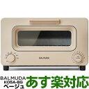 【あす楽対応/ポイント5倍/2020年9月24日リニューアル/新品・未開封】BALMUDA/バルミューダBALMUDA The Toaster(バルミューダ ザ・トースター)オーブントースターK05A-BG(ベージュ)