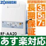 【あす楽対応/在庫有/即納】象印 【ふとん乾燥機 スマートドライ】RF-AA20