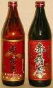 【限定商品】赤薩摩と赤霧島のセット