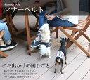 ED00001 [エイトドッグス] オリジナル・マナーベルト【犬/マナーベルト/マナーバンド/ドッグウェア/犬服/犬用品/犬介護】