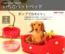Eight Dogs [エイトドッグス] オリジナルイチゴペットベッド 【犬用品・猫用品/クッション】【ベッド・マット/ペットベッド/ペットソファ】
