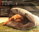 [エイトドッグス] オリジナル シェルベット【ペットソファ ペットベット 犬ベッド ペットベッド ペットソファ犬用品】