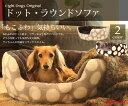 【プレゼント付!】オリジナル ドットラウンドソファ【ペットソファ ペットベット 犬ベッド ペットベッド ペットソファ犬用品】