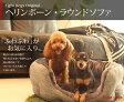 【送料無料!】【プレゼント付!】 オリジナル ヘリン・ボーン ラウンドソファ【ペットソファ ペットベット 犬ベッド ペットベッド ペットソファ犬用品】
