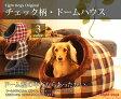 【送料無料!】【プレゼント付!】 オリジナル チェック柄ドームハウス 【ペットソファ ペットベット 犬ベッド ペットベッド ペットソファ犬用品】