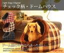 【プレゼント付!】 オリジナル チェック柄ドームハウス 【ペットソファ ペットベット 犬ベッド ペットベッド ペットソファ犬用品】
