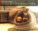 【プレゼント付!】 オリジナル ヘリンボーン ドームハウス【ペットソファ ペットベット 犬ベッド ペットベッド ペットソファ犬用品/ドームハウス】
