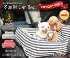 【業界初!!多頭用!!】 オリジナル ドライブカーベッド【ペットソファ/ペットベット/犬ベッド/カドラーベット/カー用品/ドライブベッド/車】