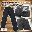 【先行予約】サムライジーンズ SAMURAI JEANS [S3000VX24oz-SGII] 関ヶ原・ストレートジーンズ 24oz 2017年限定スペシャルモデル ヘビーオンスジーンズ