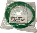 サンヨー 衣類乾燥機修理用丸ベルト CD-40V3/CD-4...