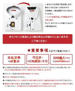 【ゆうパケット送料無料】ワイシャツ 半袖 白 ドビー