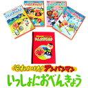 アンパンマン それいけ! アンパンマン いっしょにおべんきょう DVD 4巻セット(全編日本語) 幼児 幼稚園 おもちゃ 知育教材 知育玩具 子供 プレゼント
