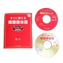 韓国語 教材 すぐに使える韓国語会話 ミニフレーズ2200 CD付 (韓国語会話 ハングル 日常会話 フレーズ 韓国旅行 リスニング)