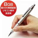 ペン型 ボイスレコーダー 【最新型】 ボールペン型ボイスレコーダー (8GB リモコン付