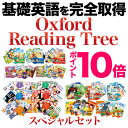 Oxford Reading Tree �X�y�V����3�_�Z�b�g �y�|�C���g10�{�z ORT �p�ꋳ��