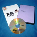 脳科学者茂木健一郎氏の番組でも紹介された、潜在意識を使った全く新しい英語学習法【ポイント5倍】 英脳プログラム ベーシックパック(CD版)