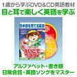 幼児英語 DVD えいごでペララ DVD&CDセット 秀逸ビデオシリーズ / CD 英語教材 幼児 子供 小学生 英単語 英語 英会話教材
