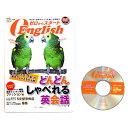 ゼロからスタートEnglish 第19号 CD付 【メール便送料無料】 どんどんしゃべれる英会話 英語教材 英会話教材 英語 CD