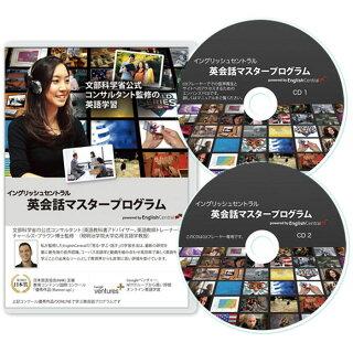 EnglishCentral英会話マスタープログラム(CD2枚付属)オンラインで学習する英語教材英会話教材イングリッシュセントラル英英辞典英語CD辞書