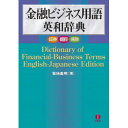 金融ビジネス用語英和辞典 DICTIONARY OF FINANCIAL-BUSINESS TERMS English-Japanese Edition