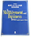 英語教材 経営・ビジネス用語英和辞典 Dictionary of Management and Business Terms English-Japanese ...