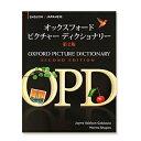 オックスフォード ピクチャー ディクショナリー 英和版 【メール便送料無料】 Oxford Picture Dictionary English/Japanese 第2版 英単..