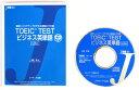 TOEIC(R)TEST ビジネス英単語(CD付書籍)