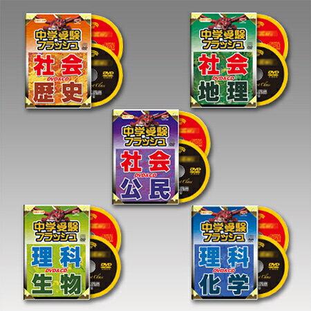 小学フラッシュDVD・社会3巻・理科2巻(DVD5枚+CD5枚)セット / 歴史 地理 公…...:eigo:10000431