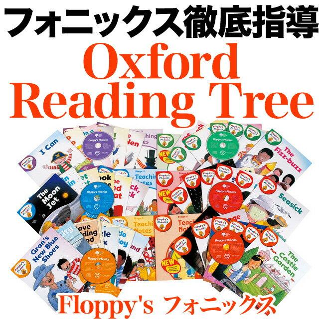 英語教材 Oxford Reading Tree Floppy's フォニックス セット 英会話教材 英語 絵本 CD オックスフォードリーディングツリー 英語絵本 知育 おもちゃ 女の子 男の子 幼児 子供 小学生
