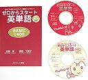 ゼロからスタート英単語 BASIC 1400 CD付 (英会話 英語 英単語 ボキャブラリー 英語教材 基礎英語 旅行英語 ) Jリサーチ出版