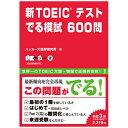 TOEICテスト教材 新TOEICテストでる模試600問(ハッカーズ語学研究所 990点満点 スコアアップ 傾向と対策 でる問題 でる模試)アスク出版