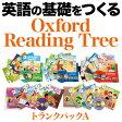 英語教材 Oxford Reading Tree トランクパックA 【ポイント5倍】 幼児 子供 英会話教材 ORT CD ORTトランクパックA