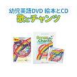 英語教材 歌とチャンツ DVD Songs and Chants ( 松香フォニックス 研究所 mpi 幼児英語 DVD フォニックス 子供 小学生 英語 バイリンガル教育 英語発音 教材)