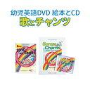英語教材 歌とチャンツ DVD Songs and Chants (松香フォニックス 研究所 mpi 子供 英語教材 小学生英語 バイリンガル教育 英語発音 教材)