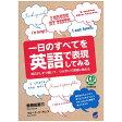 一日のすべてを英語で表現してみる (メール便送料無料) CD2枚付属 曽根田憲三 英語教材 英会話教材 CD BOOK