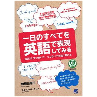 一日のすべてを英語で表現してみる(メール便送料無料)CD2枚付属曽根田憲三英語教材英会話教材CDBOOK