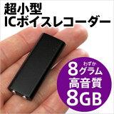 超小型 ボイスレコーダー 小型 長時間 高音質 録音 / ICレコーダー 8GB イヤホン付 USB メモリ 高性能 録音機