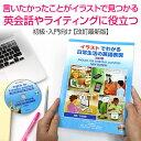 英語教材 イラストでわかる日常生活の英語表現 改訂版 CD付 英会話教材 英単語 CD