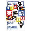 しっかり解説で基礎から学ぶ やり直し英熟語500 | 語学 学習参考書 英語 TOEIC 英検