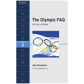 梯子系列水準 3 奧運常見問題解答常見問題解答奧運 | 托業成績超過 400 語言學習書英語托業考試