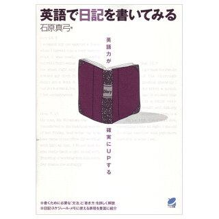 英語で日記を書いてみる(メール便送料無料)石原真弓英語教材英文法ボキャブラリー語彙力アップ