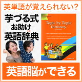 英語教材 芋づる式に英単語を覚える Topic by Topic Dictionary Scholastic社 イラストが豊富な英英辞典で英単語や英語表現を覚える 英会話教材