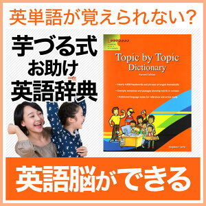 Dictionary Scholastic イラスト