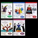 英語教材 シェイクスピアっておもしろい! 全5巻セット Shakespeare Can Be Fun! / 子供 子供用 小学生 英会話教材